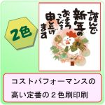 京都インバン 2色刷印刷