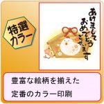 京都インバン 特選カラー印刷
