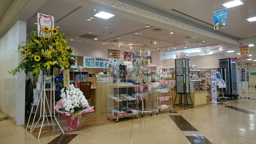 京都インバンフレンテ西宮店