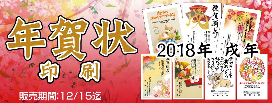 京都インバン年賀状印刷2018