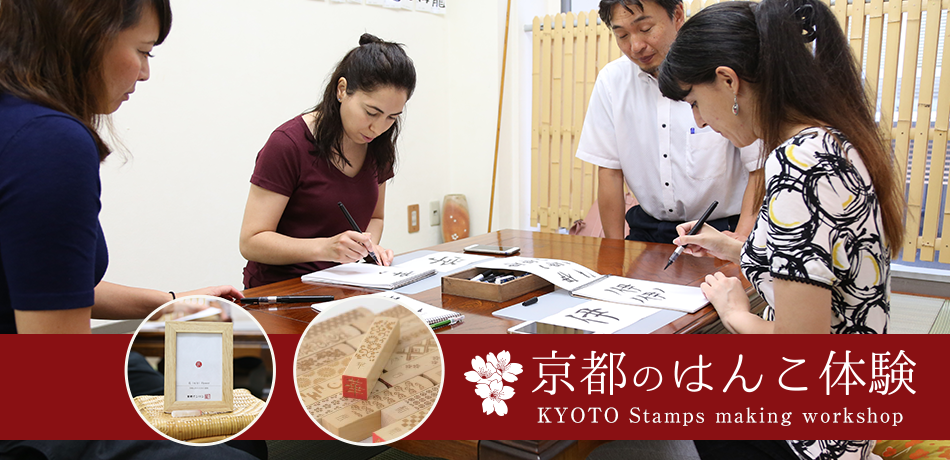 京都のはんこ体験 KYOTO Stamps making workshop